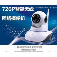供应深圳捷视联实业有限公司无线摄像头 家用高清720P网络摄像机手机wifi智能远程监控报警器