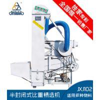 永兴机械 JXJ-102型 半封闭式比重种子筛选机 除杂筛选设备