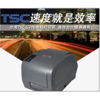 促销郑州TSC G210桌面式热敏标签条码打印机