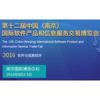 2016中国(南京)国际软件产品和信息服务交易博览会