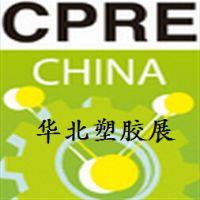 2017中国(天津)国际塑料橡胶工业展览会(中国塑胶展)