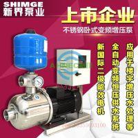 新界水泵BW8-3变频增压泵全自动宾馆酒店冷热水变频恒压水泵不锈钢卧式离心泵