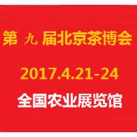 2017第九届中国国际茶业及茶艺博览会