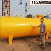 台州市20立方液氨储罐、20立方液氨储槽、储罐生产厂家,菏锅