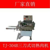 供应正盈三刀式切熟肉机切肉机TJ-304B