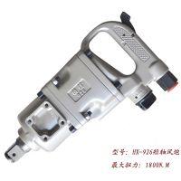 横信牌 HX-926短轴 风炮 气动扳手 气动工具