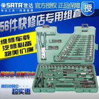 世达工具套装五金工具箱汽修手动维修工具箱组合工具套装