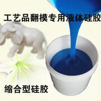 常温固化时间短的模具硅胶,缩合型液体硅胶,成本低