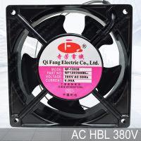 QFDJ/奇芳交流散热风扇 AC12038HBL 380V双滚珠轴承大风量、长寿命 12cm轴流风机