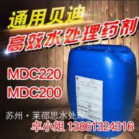直销反渗透膜阻垢剂Ro膜专用 美国GE通用贝迪MDC220阻垢剂 水处理药剂分散剂