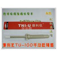 供应德利优 TU-100吸锡器 手动吸锡泵 维修吸锡除 灰色