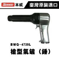 台湾进口本威BWQ-4739L工业级枪型气动铲气铲 气动工具厂家直销
