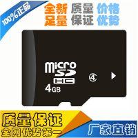 原装芯片 手机内存卡 工业TF卡 4G内存卡 便携式设备小卡