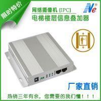 恩易网络摄像机电梯楼层字符叠加器、电梯楼显(NE-GQ6000N-DT)
