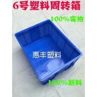 厂价直销深圳宝安西乡6号塑料周转箱周转包装一件代发现货