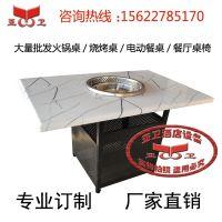 定做 亚卫 火锅餐桌自助烧烤桌大理石烤涮一体桌椅电磁炉小火锅桌子