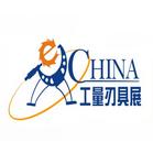 2016第11届中国工量刃具展览会