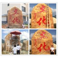 浙江大型风景石 杭州学校风景石,浙江大型刻字石材