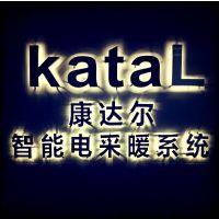 康达尔KATAL远红外电热膜 韩国厂家生产 上海营销中心