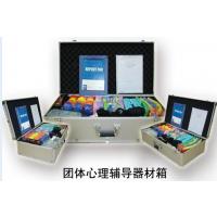 团体心理辅导活动器材箱价格 型号:JY-EP-HD02