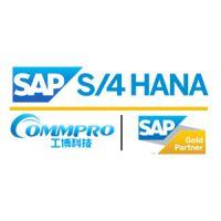 SAP S/4 HANA企业管理商务套件-SAP金牌代理商工博科技