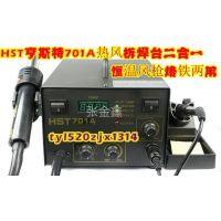 供应HST亨斯特701A热风拆拆焊台+电烙铁电焊台二合一数显组合机