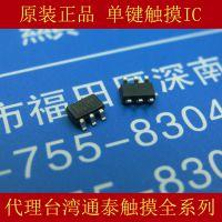 TONTEK单通道LED触摸开关TTP223N-BA6 单键电容式触摸感应IC芯片