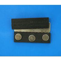 [东达现货]供应徽章磁铁 工号牌磁铁 磁性胸牌磁铁45*13黑色
