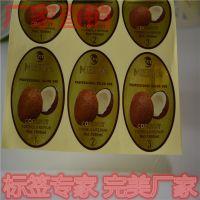完美印刷厂005不干胶商标贴纸 商品条码印刷 厂家直销