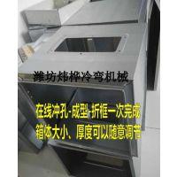 山东新一款配电箱成型设备,配电箱自动折弯成型生产线设备