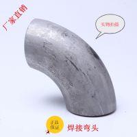 供应温州庐威DN8-DN100不锈钢冲压弯头