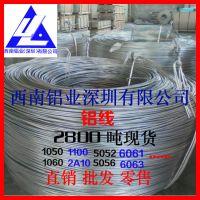 氧化西南铝线6061 拉伸铝线6061 插头专用铝扁线 彩色氧化铝线制造商 进口铝线优惠价