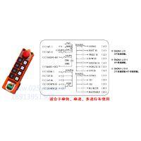SAGA1-L10 8个双速按键 工业无线遥控器