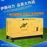 15KW工地用超静音柴油发电机