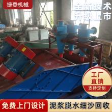 捷登矿业装备生产细砂回收机 石英砂除泥洗矿机 FX旅游器顺流槽