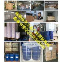 广州黄埔港出口危险品化工品海运空运到美国价格