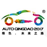 2017青岛国际汽车工业秋季展览会