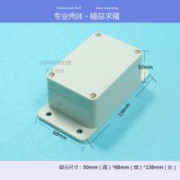 鸿发顺达 50*68*138带耳塑胶防水盒ABS材料防水接线盒电源外壳胶壳HF-H-3