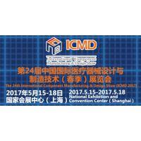 2017第24届中国国际医疗器械设计与制造技术(春季)展览会(ICMD)