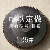 125型 页轮 页片 弹性磨盘 平面砂布轮 塑盖  各目数 可定做