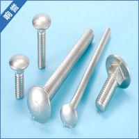 生产销售 圆头不锈钢马车螺丝DIN603 偏心不锈钢螺丝