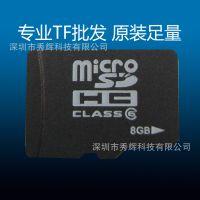 批发数码内存卡 TF卡8gb 智能手机卡 存储卡 全新足量