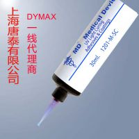 DYMAX 9-20801 紫外线uv胶 散热片、适用电子、智能芯片导热粘接