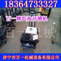 简易操作路面专用开槽机 百一牌汽油混凝土开槽机