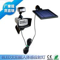 外贸新款太阳能人体感应灯8LED家用高亮壁灯红外线花园照明射灯