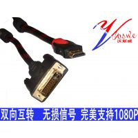 沃斯威 专业销售 优质工程耐用DVI线 HDMI转DVI数字视频接口线