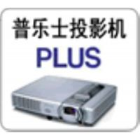 静安区普乐士投影机维修点,上海plus投影仪售后服务电话,普乐士投影机灯泡更换
