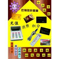 广州易卡通会员管理系统正版