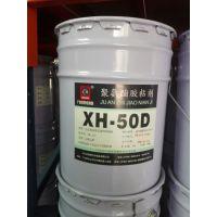 XH-50D/K75聚氨酯干式复合胶粘剂
