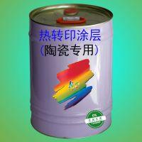 供应锎创热转印涂层 陶瓷涂层